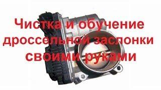 Самостоятельная чистка и обучение дроссельной заслонки Nissan Almera(, 2014-05-08T18:00:01.000Z)