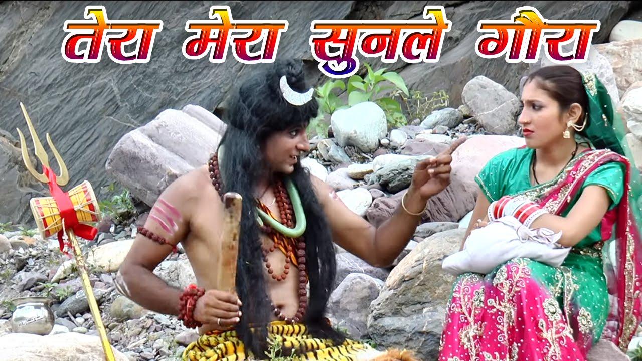 New Bhole Nath Kawad Bhajan 2016 | Tera Mera Sunle Gora | Latest Devotional  Song | NDj Music
