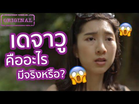 เดจาวูคืออะไร มีจริงหรือ? | รู้หรือไม่ - DYK - วันที่ 07 May 2019