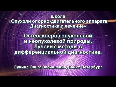 Лукина О.В. — Остеосклероз опухолевой и неопухолевой природы.