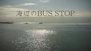海辺のBUS STOP - 清須邦義