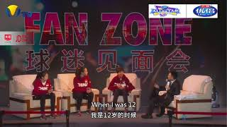 2017 China All-Star Volleyball Game YUAN Xinyue Fans Meeting Highlight Fragment 3
