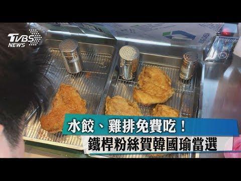 水餃、雞排免費吃!鐵桿粉絲賀韓國瑜當選