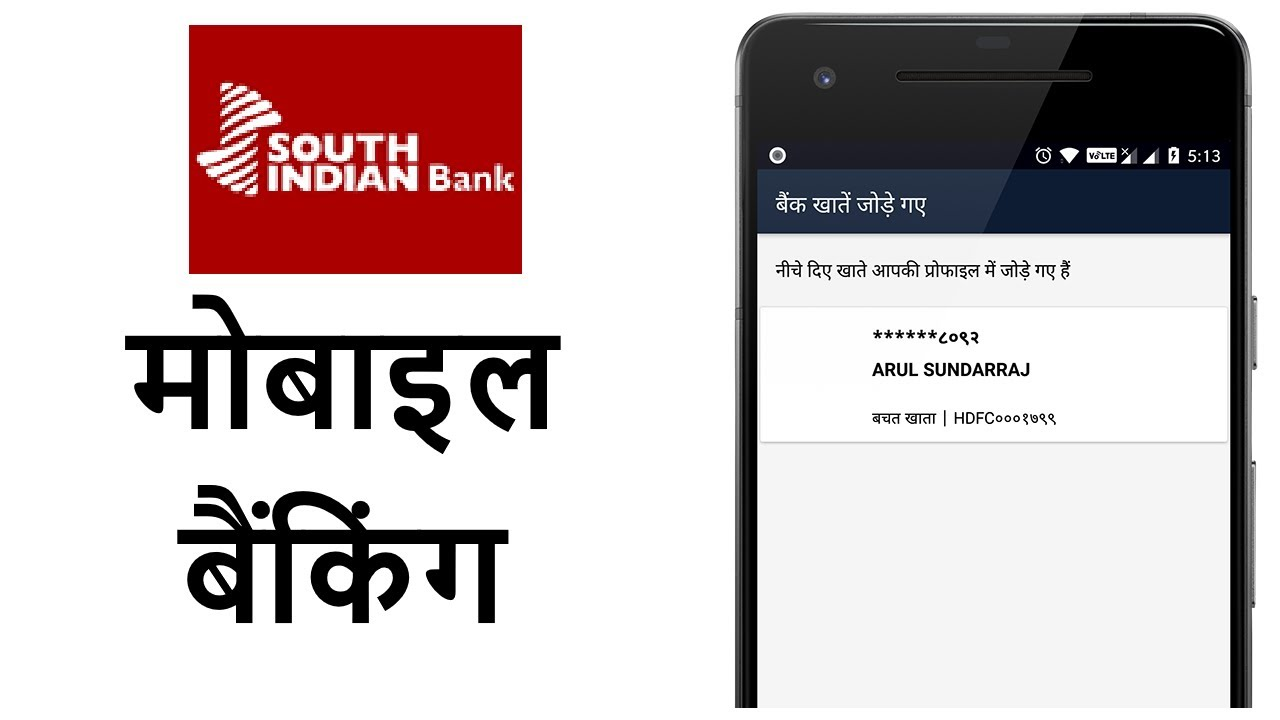 south indian bank mobile banking app