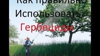 как пользоваться Гербицидами.///How to use herbicides