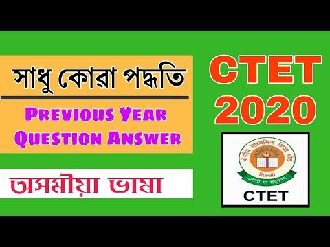 সাধুকোৱা/গল্প কোৱা পদ্ধতি  | CTET JULY 2020 | Assamese Language Pedagogy Question Answer