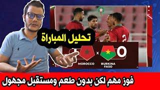 تحليل مباراة المغرب بوركينا فاسو 1-0 🔥 فوز مهم ولكن بدون طعم