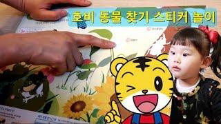 엄마랑 라임이의 호비 동물 친구 맞추기 놀이 극장 Mom & Lime Hobby Animal Friends Play 라임튜브