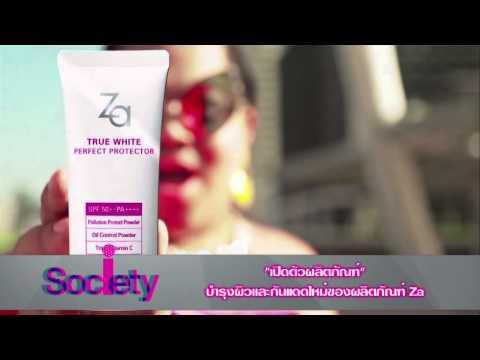 iSociety290 : เปิดตัวผลิตภัณฑ์บำรุงผิวและกันแดดใหม่ของผลิตภัณฑ์ Za