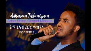 🇪🇷 Adhanom Teklemariam እግዚአብሄር ይመስገን. Albastros Vol #2 2019 Arise Shine Gospel Mission