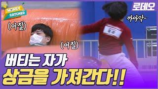 [팝콘티비] #4. 머니캐쳐 체육대회 - 로데오