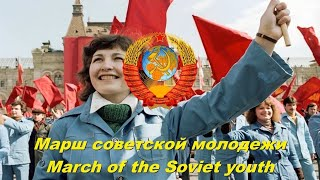 Марш советской молодежи - March of the Soviet youth (Soviet song)