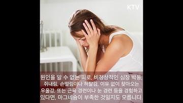 돌연사의 가장 큰 원인은 마그네슘 부족이다.