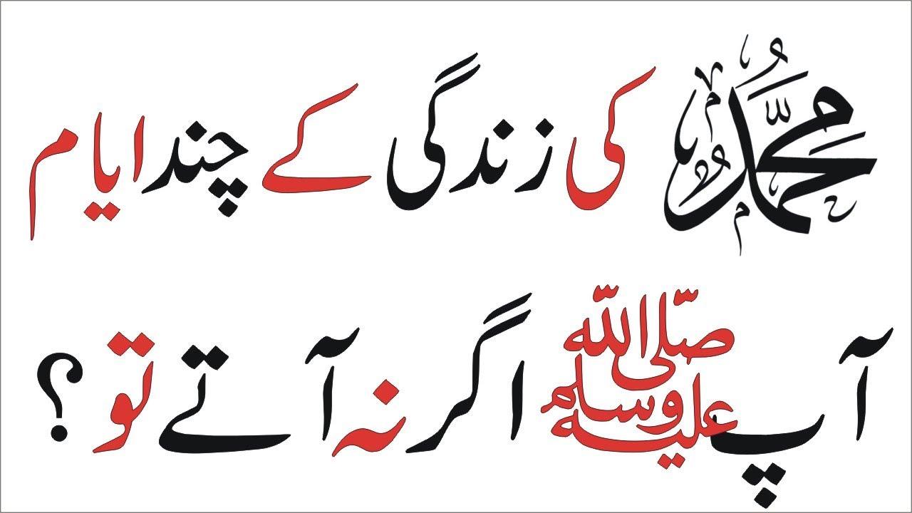 History Of Hazrat Muhammad SAW | Hazrat Muhammad SAW Life History [Urdu]