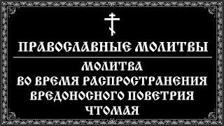 Молитва РПЦ от коронавируса COVID-2019 (16:9)