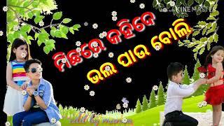 Aau Kichhi Dina Banchijibi 💝New WhatsApp💝 status sad song 2018