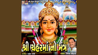 Shree Chehar Mata No Mantra