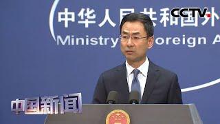 [中国新闻] 中国外交部:美方应聚焦国内疫情防控而不是转嫁责任   新冠肺炎疫情报道