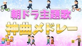 朝ドラ(NHK連続テレビ小説)主題歌神曲メドレーです。 朝起きて、毎朝朝ドラを見ている母の影響ですっかり耳に染み付きました。 思い出の曲であり、懐かしの曲でもあります ...