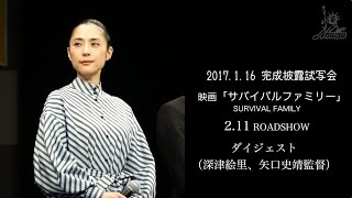 【部長くまだの今日の発電機】 深津絵里が出演する映画『サバイバルファ...