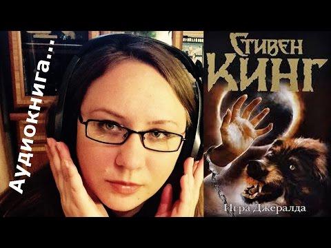 Стивен кинг Игра Джералда. Обзор книги игра джералда стивен Кинг