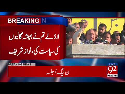 Haripur: Nawaz Sharif's address to Jalsa - 20 January 2018 - 92NewsHDPlus