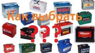 Pro правильный выбор аккумулятора | Как правильно выбрать аккумулятор?(Всем привет! В видео подсказываю, как правильно подобрать аккумулятор для своего авто. Какие аккумуляторы..., 2014-10-17T03:30:35.000Z)