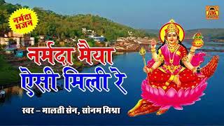#Bundelkhandi Song | नर्मदा मैया ऐसी मिली रे | Narmada Mata Bhajan 2018 #sonacassette