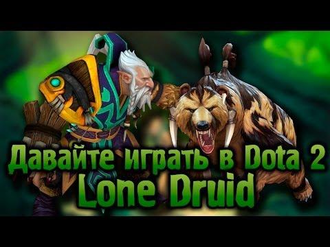видео: Давайте играть в dota 2 - lone druid