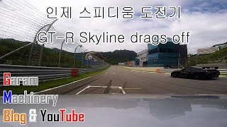 Being chased by Nissan GT-R skyline drags off