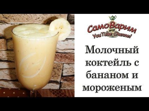 Молочный коктейль с бананом и мороженым. Рецепт