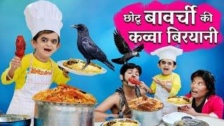 CHOTU DADA BAWARCHI | छोटू दादा बावर्ची | Khandesh Hindi Comedy | Chotu Comedy Video