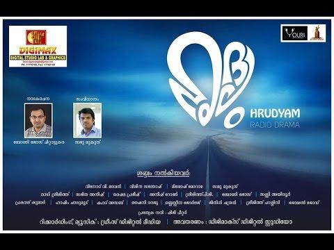First Bell Season 06 - Radio Drama 03 - Hrudyam