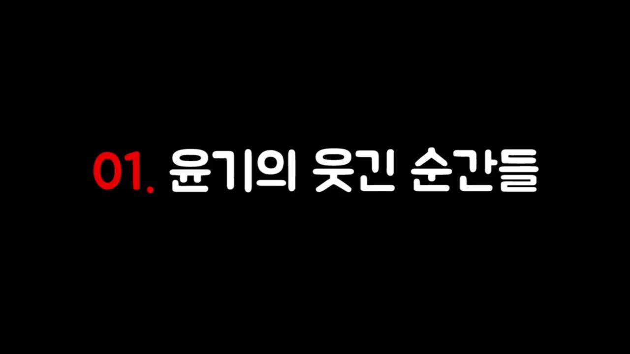 [BTS] 방탄소년단 민윤기 입덕영상♥ 아미라면 꼭 봐야하는영상 !