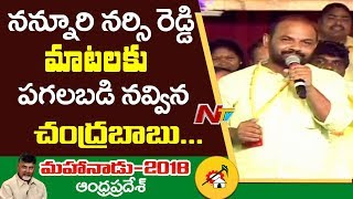 Nannuri Narsi Reddy PUNCH To KTR