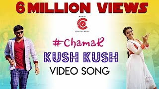 Chamak - Kush Kush (Video Song) | Golden Star Ganesh | Rashmika Mandanna | Suni | Judah Sandhy
