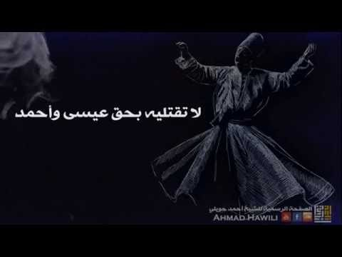 "Sufi Poetry Ahmad HAWILI- 2016: Tell ""Al-Malihah"" in the black veil"