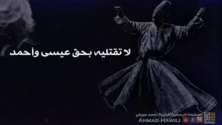 صوفيات : جديد أحمد حويلي - قُل للمَليحة Sufi Poetry Ahmad Hawili 2016