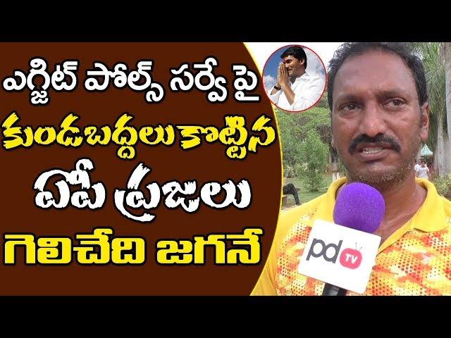 Bhimavaram Public Opinion On AP Exit Poll Results | AP Elections 2019 | PDTV News