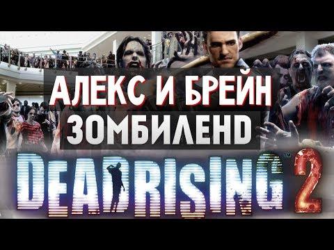 Dead Rising 2 - УГАРНОЕ ВЫЖИВАНИЕ #1