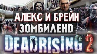 Dead Rising 2 - УГАРНОЕ ВЫЖИВАНИЕ #1(Понравилось видео? Нажми - http://bit.ly/VAkWxL Группа Вконтакте - http://bit.ly/18eiw8O Мой Твиттер - http://bit.ly/1c7NMKQ Алекс - http://ww..., 2013-11-14T08:00:01.000Z)