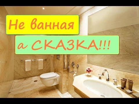 💗💗💗Ванная комната дизайн.Как сделать ремонт в ванной.