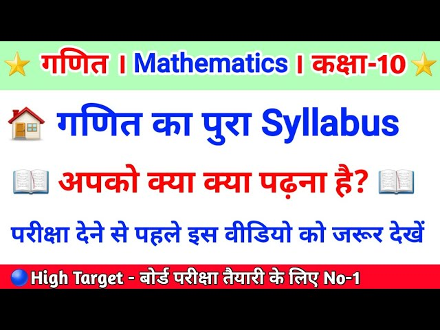 class 10 math syllabus | class 10 Math | class 10th math ka question | Matric Math Question | math