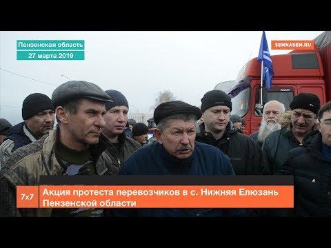 Акция протеста дальнобойщиков в Пензенской области