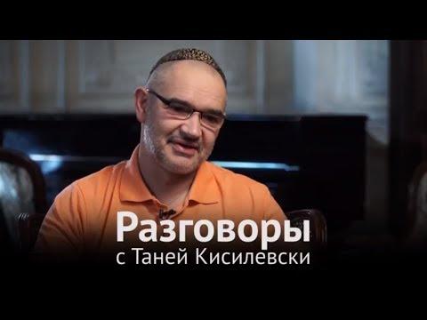 Разговоры с Таней Кисилевски. Антон Носик. Сентябрь 2016
