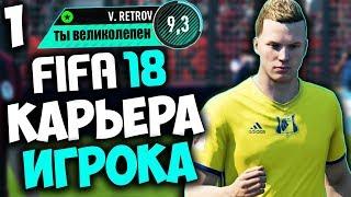 FIFA 18 КАРЬЕРА ЗА ИГРОКА - В РОСТОВЕ НОВАЯ ЗВЕЗДА