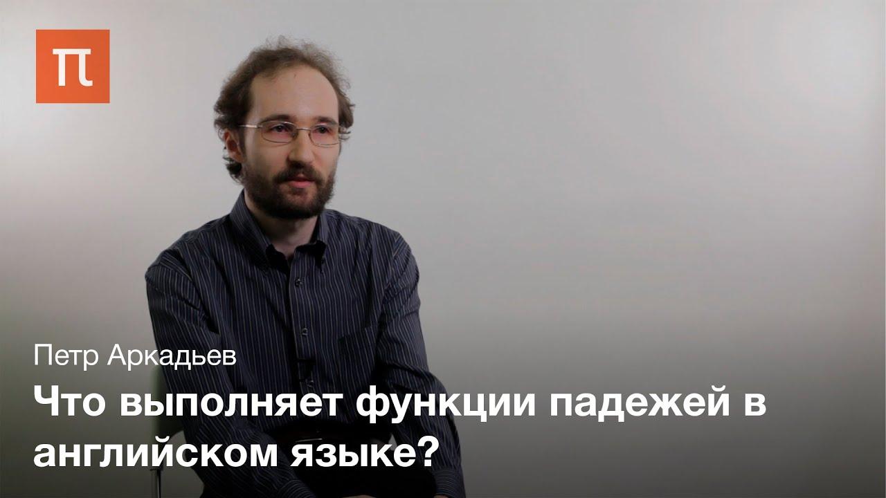 Падежи в языках мира - Петр Аркадьев