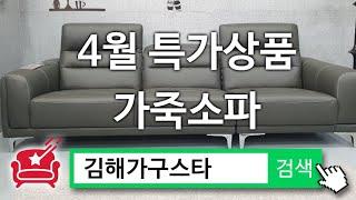 김해가구스타에서 가죽소파추천! 아주 잠깐이라도 푹~쉬자