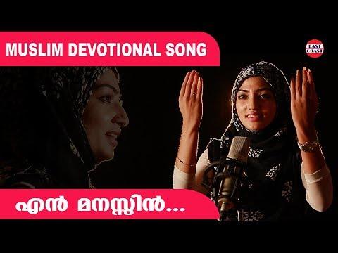 En Manassil    Muslim Devotional    Video Song    Shahanaz    Rahna