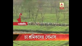 Workers of tea gardens will be given bouns, decision taken in meeting at Uttar Kanya